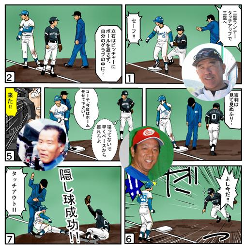 2016年プロ野球 珍プレー集   野球動画