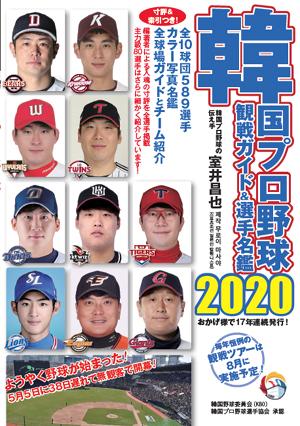 個人 成績 2020 プロ 野球