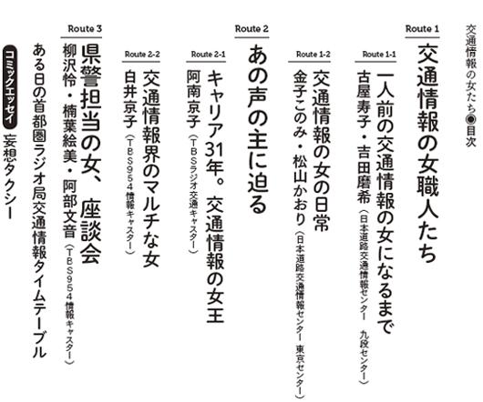交通 センター 道路 日本 情報